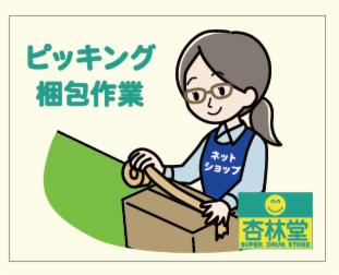 杏林堂薬局ネットスーパー上岡田店の画像・写真