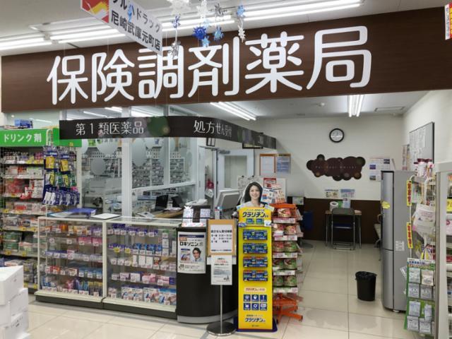 調剤薬局ツルハドラッグ 尼崎富松店の画像・写真