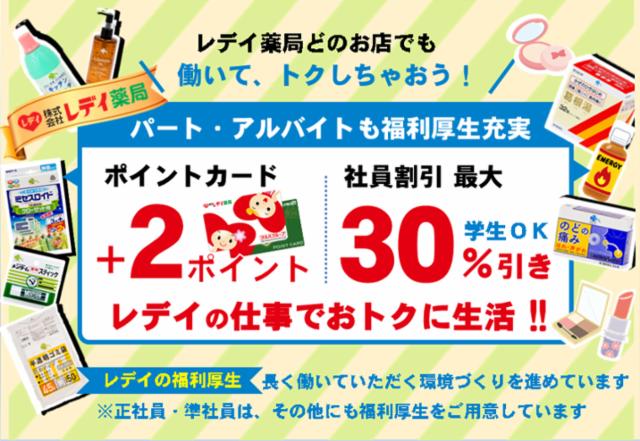 〔薬〕レデイ薬局 喜田村店の画像・写真