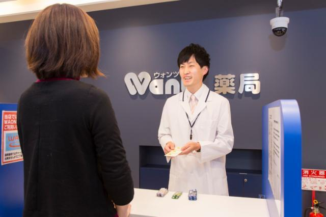 ウォンツ薬局 日赤病院前2号店の画像・写真