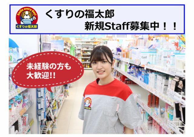 くすりの福太郎 市川大野駅前店の画像・写真