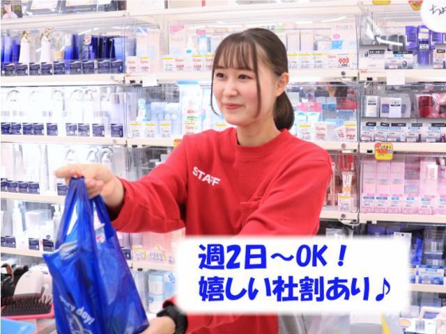 くすりの福太郎 初富本町店の画像・写真