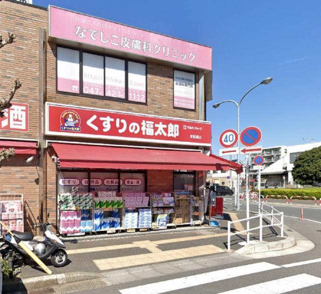 くすりの福太郎 東船橋店の画像・写真
