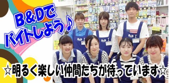 B&Dドラッグストア 勝川駅店の画像・写真