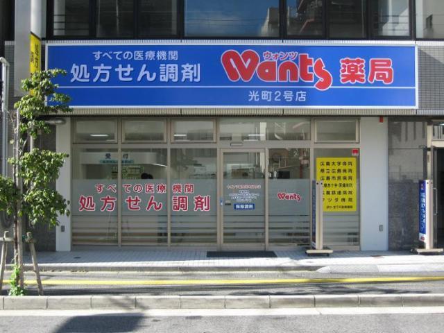 ウォンツ薬局 光町2号店の画像・写真